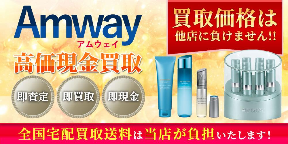 Amway(アムウェイ)商品 高価現金買取いたします
