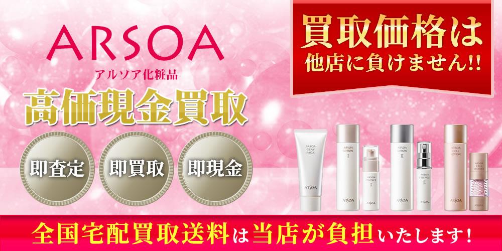 アルソア化粧品(ARSOA)商品 高価現金買取いたします