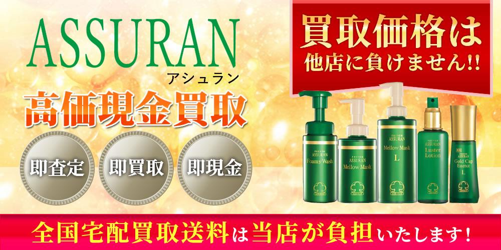 アシュラン(ASSURAN)商品 高価現金買取いたします