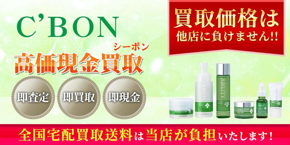 化粧品シーボン(C'BON)商品 高価現金買取いたします