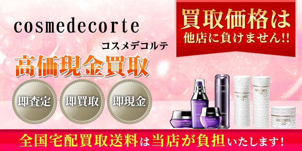 コスメデコルテ(COSME DECORTE)商品 高価現金買取いたします