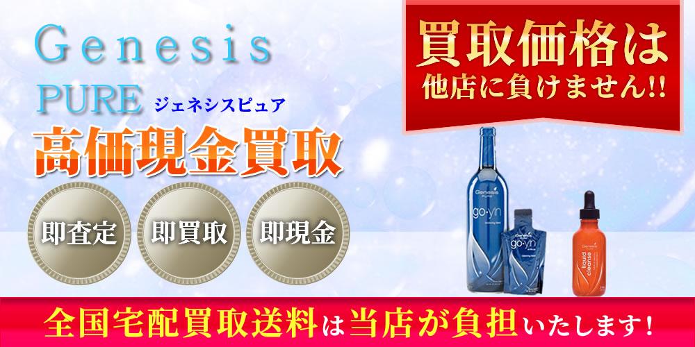 ジェネシスピュア(Genesis PURE)商品 高価現金買取いたします