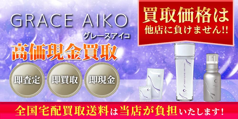 グレースアイコ(GRACE AIKO)商品 高価現金買取いたします
