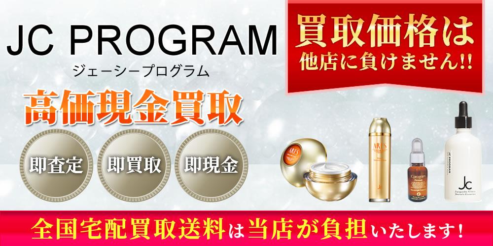 jcprogram(ジェ-シープログラム)商品 高価現金買取いたします