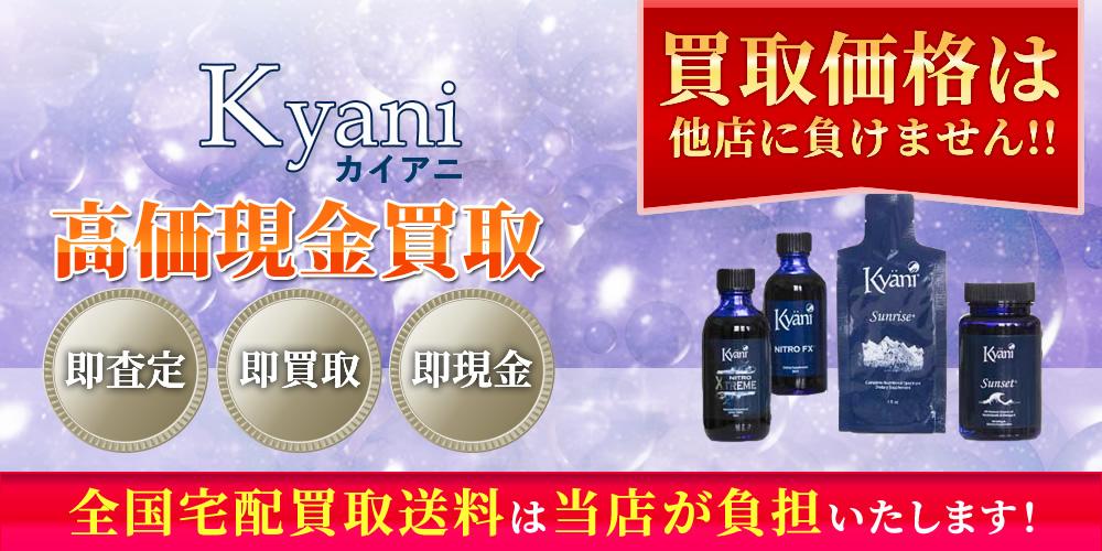 カイアニ(Kyani)商品 高価現金買取いたします