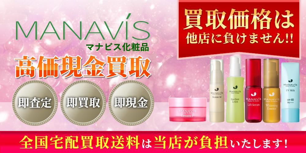 マナビス化粧品(MANAVIS)商品 高価現金買取いたします