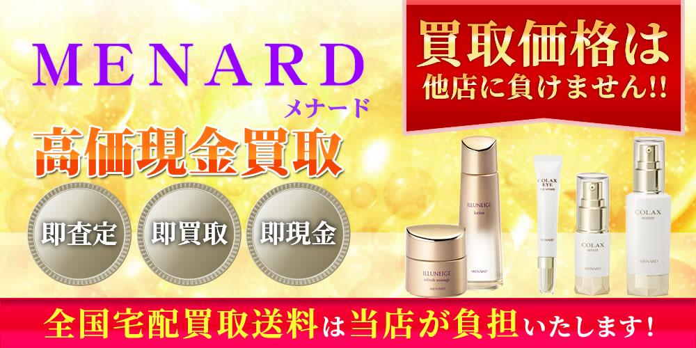 メナード化粧品(Menard)商品 高価現金買取いたします