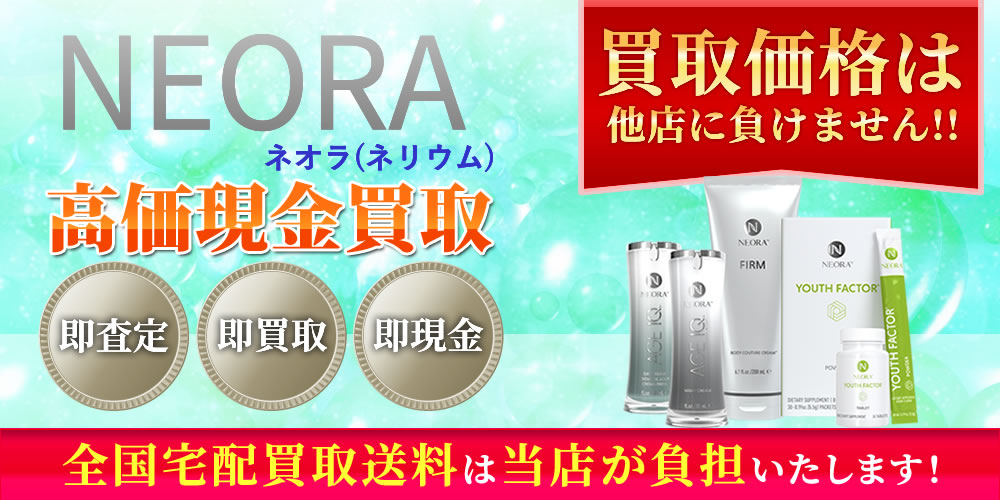 Neora(ネオラ/旧ネリウム)商品 高価現金買取いたします