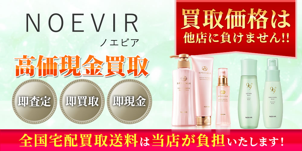 ノエビア化粧品(NOEVIR)商品 高価現金買取いたします
