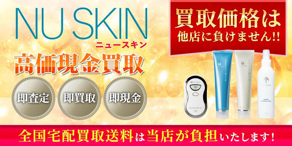 ニュースキン(Nu Skin)商品 高価現金買取いたします