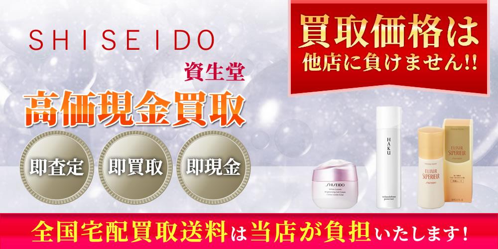 資生堂化粧品(SHISEIDO)商品 高価現金買取いたします