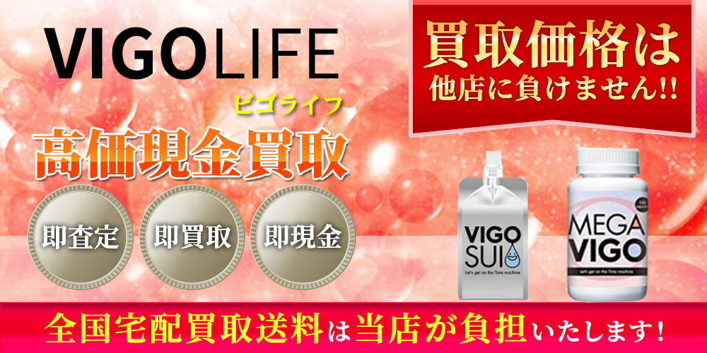 ビィゴライフ(VIGOLIFE)商品 高価現金買取いたします