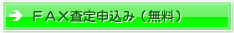 FAX査定申込み(無料)