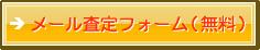 オンライン査定フォーム(無料)