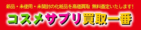 アムウェイ・ニュースキン・ニューウェイズ 化粧品・サプリの買取専門店 コスメサプリ買取一番